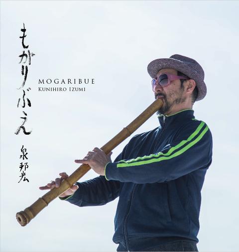 mogaribue_cover