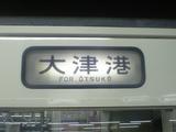 大津港行き