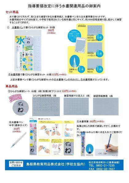 水書用品チラシ表