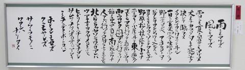 特選 雨ニモマケズ 小村 智恵子様