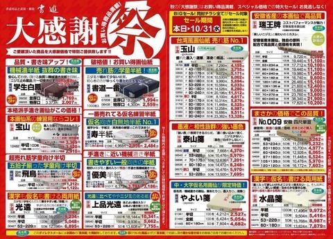 2018.09書遊DMチラシA3_オモテ_OL
