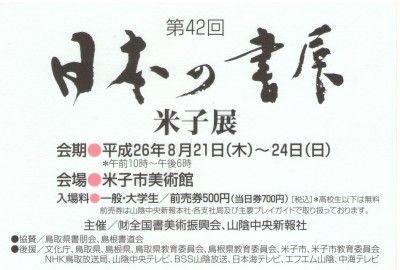 201408日本の書展米子展ハガキ
