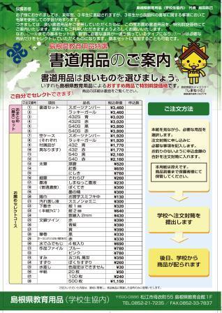 島根県教育用品特選品