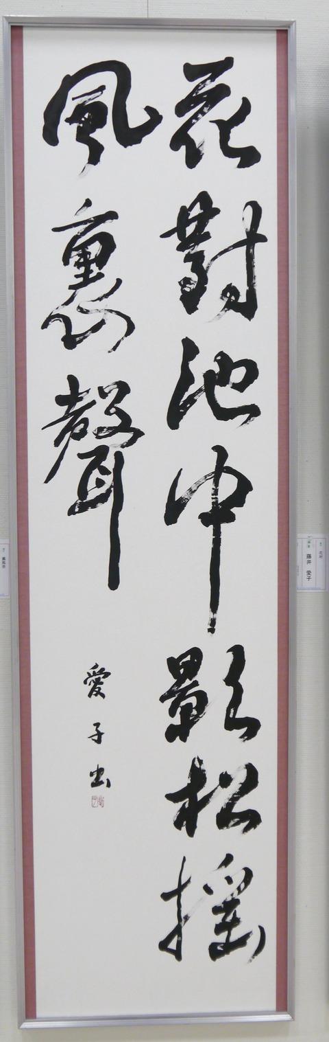 花対 藤井 愛子 様