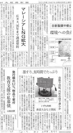 20150929日経記事