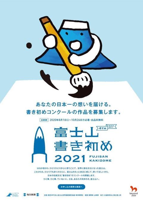 富士山書き初め2021-01