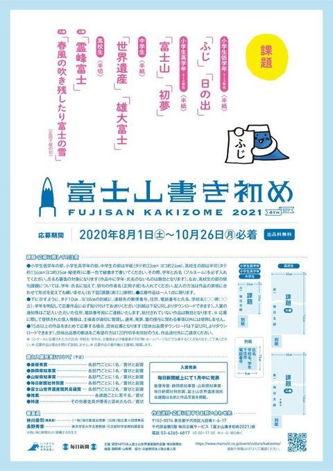富士山書き初め2021-02