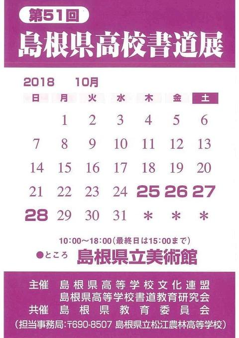 51島根県高校書道展