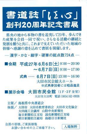 江心20周年記念書展ハガキ