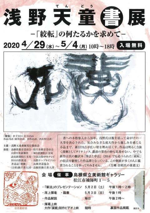 20200217111338913-001