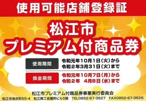 松江市プレミアム商品券