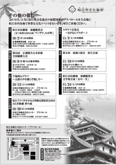 2018_10_05_shimin_bunkasai-002