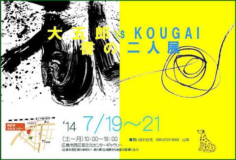 大五郎VSKOUGAI書の二人展
