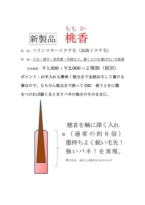 新製品小筆桃香のPOP