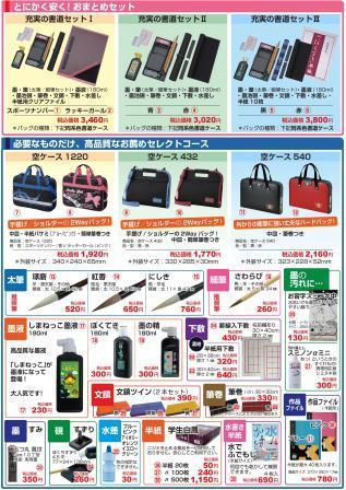 島根県教育用品特選品2-2 (3)