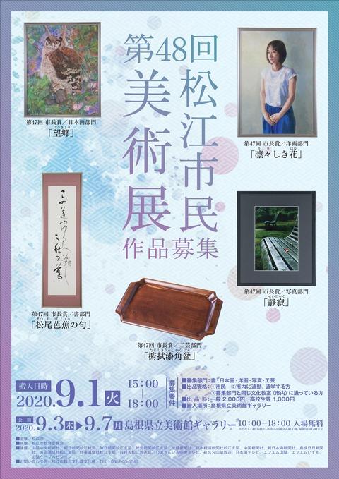 2002松江市美展