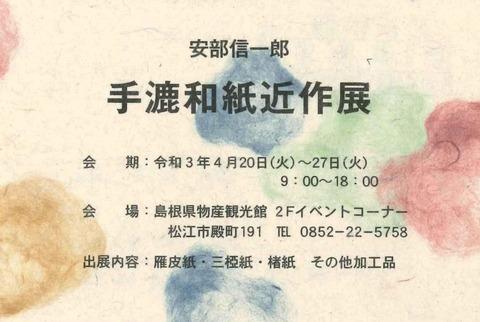 20210414135410675