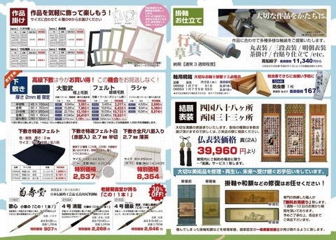 2019.03DM メーカー品・古軸