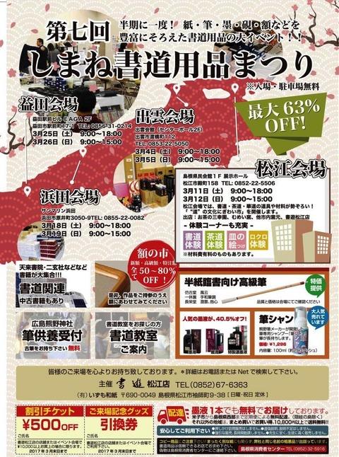 軽い20170110_いずも和紙2017年春売出しチラシ裏面A4_OL (3)