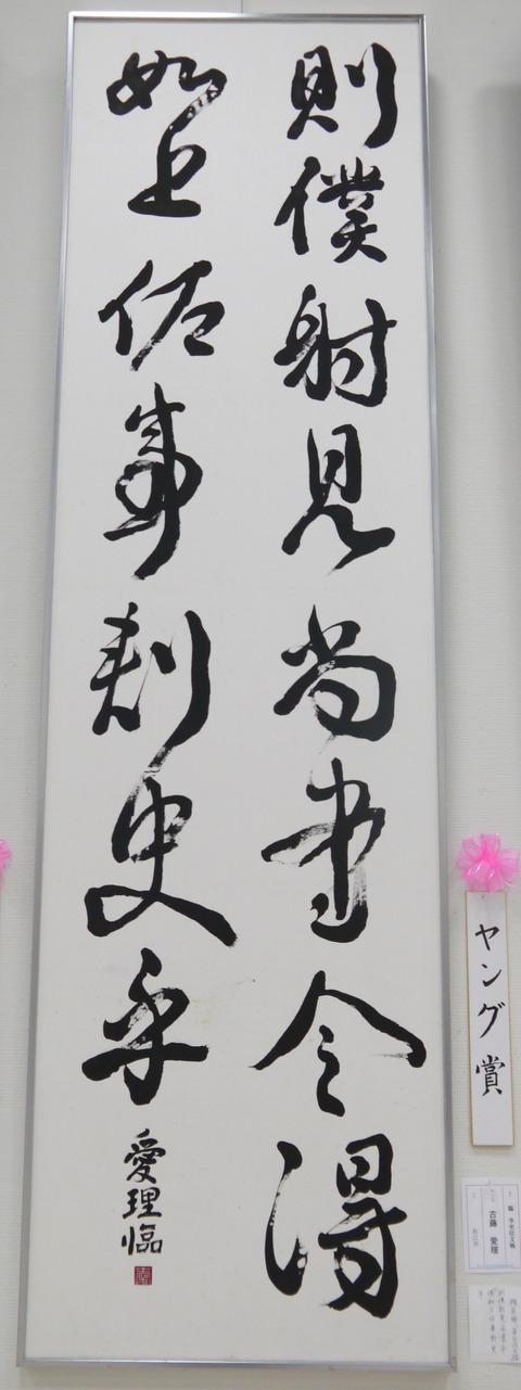 ヤング賞 古藤 愛理 様