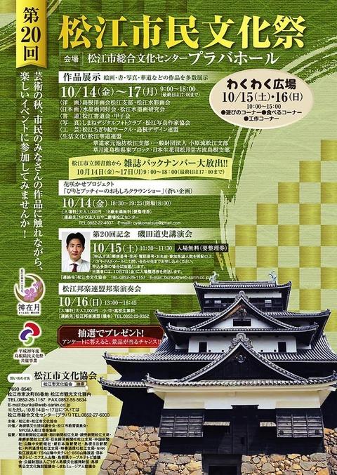 2016_10_04_shimin_bunkasai_L