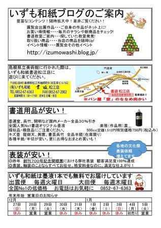 2015年12月師範会チラシ-002