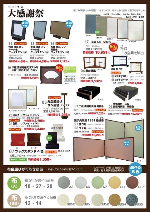 03DM A4日本工芸 ウラ_OL