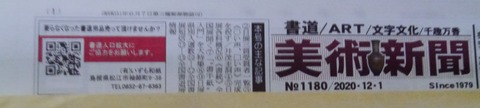 書道美術新聞12月号