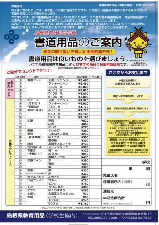 島根県教育用品特選品 振込式OL (3)