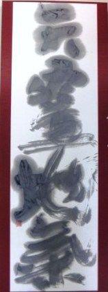 渡部大語先生写真第51回八洪会書展2