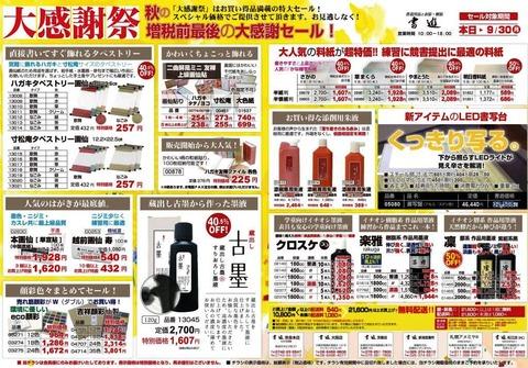 2019.08書遊DMチラシA3_ウラ