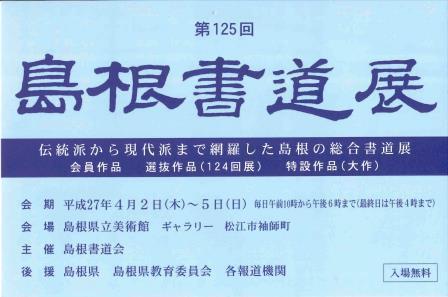 20150330島根書道展