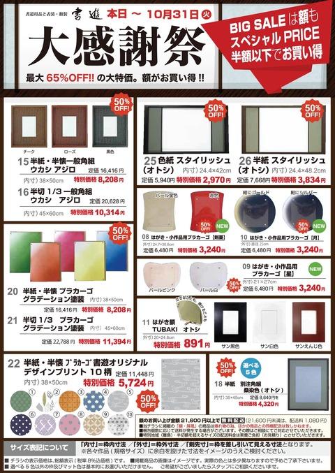 03DM A4日本工芸 オモテ_OL