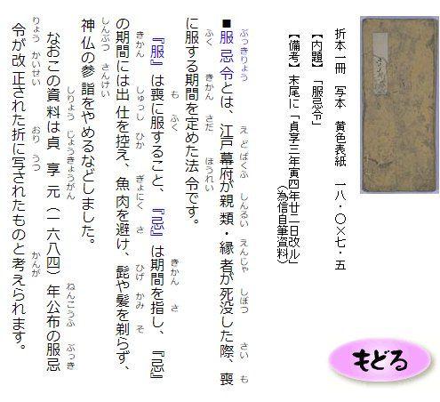 永田文昌堂版(過去帳)・位牌 (4) : 真宗雑感