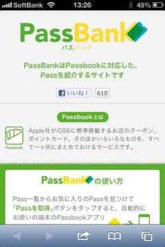 iOS6 の新機能「Passbook」に対応したサービスが続々登場