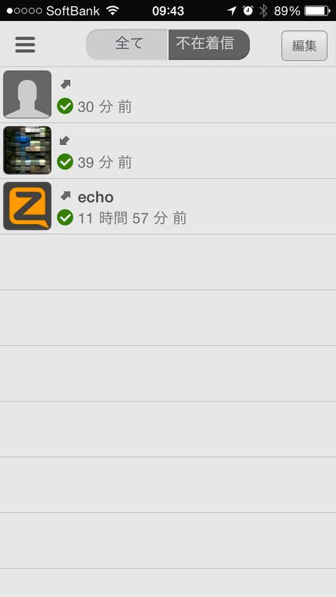 少年の頃のワクワク感を、思い出させてくれるアプリ「zello walkie talkie」