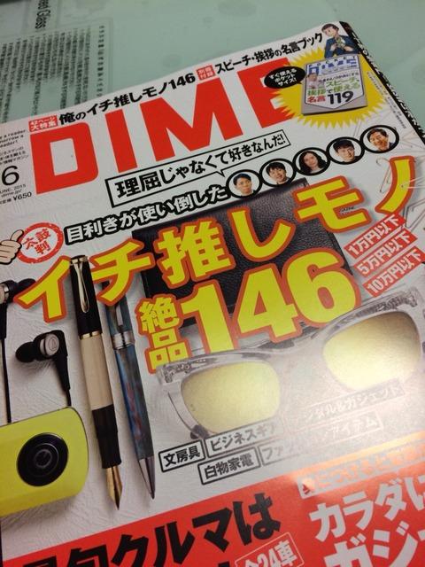 大前さんに「訊け!」『DIME 2015年 6月号』に「スピーチ、挨拶で使える名言 119」が付いてくる