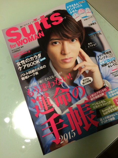 DIME増刊号『Suits 秋号』は 「運命の手帳2015」特集
