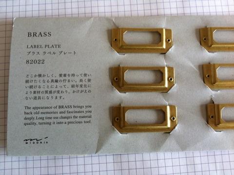 2013 手超術 ミドリ「BRASS PRODUCTS」「ラベルプレート」
