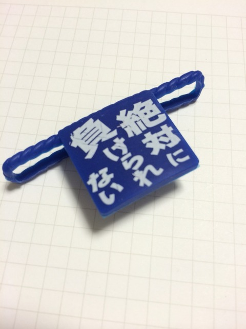 「日本ふんどし協会」ってなんだ? スマホ用「ケータイふんどしマスコット」