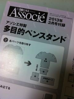 『日経ビジネスアソシエ』2013年 3月号付録 多目的ペンスタンド
