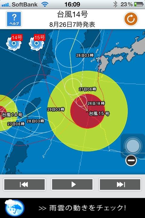 こんな時は「台風レーダー」
