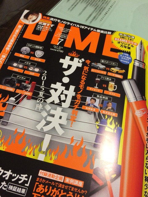とりあえず買っとけ!『DIME 2015年 7月号』に「BEAMS」コラボ万年筆が付いてくる