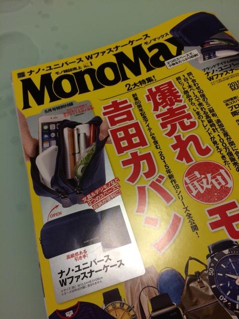 これは買い!『MonoMax 2015年 6月号』の付録がスゴイ!