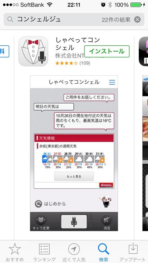NTT ドコモの「ひつじ」さんがフリーランスになって、他社のiPhoneでも働けるようになった!