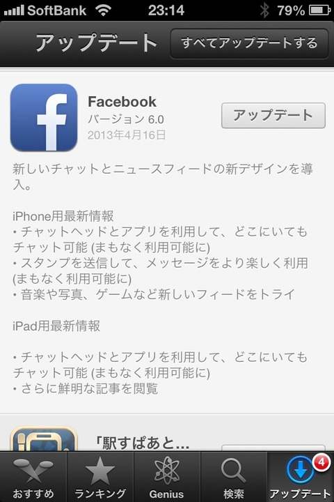 「Facebook」にもスタンプが??