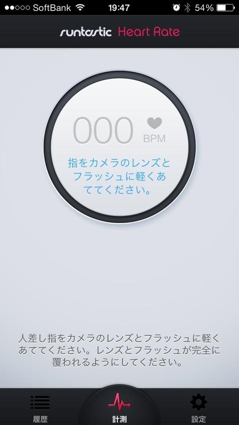 心拍数が計れちゃうアプリ「Heart Rate PRO」