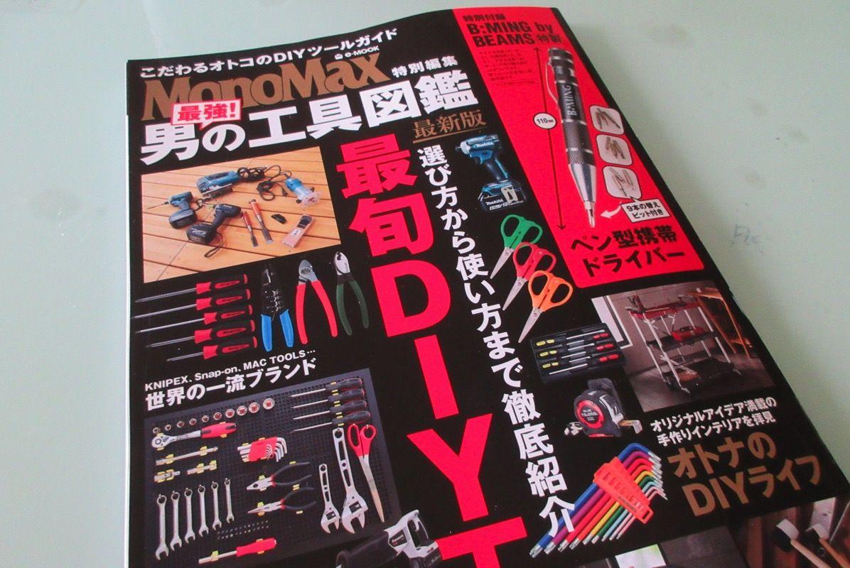 オトコ心をそそる MonoMax 特別編集『男の工具図鑑』最新版 買ってみた!