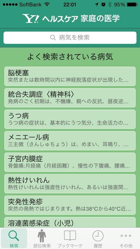 「持ってて安心」な iOS アプリ