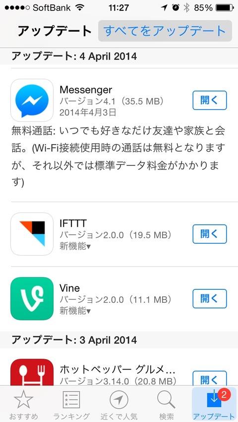 やっと来たか。 Facebook アプリ「Messenger」に「無料通話」機能が付きました